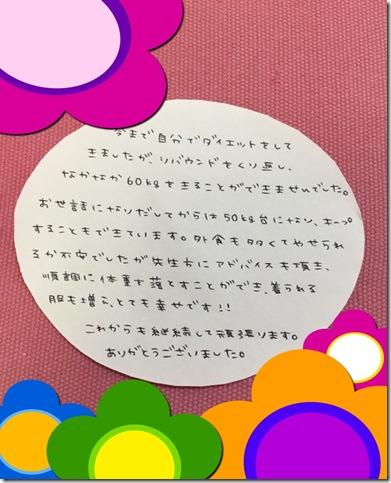 松本さんコメント