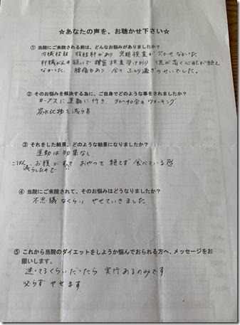 Fさんコメント -5.2キロ