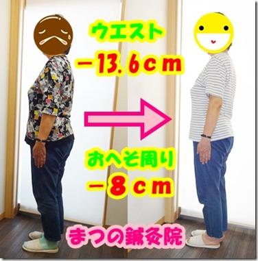 F様 5.1キロ横