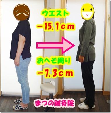 K様 -16.9キロ横