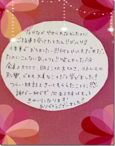 古川さんコメント