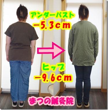 Sさん -7.5キロ後ろ