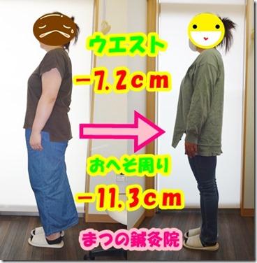 Sさん -7.5キロ横