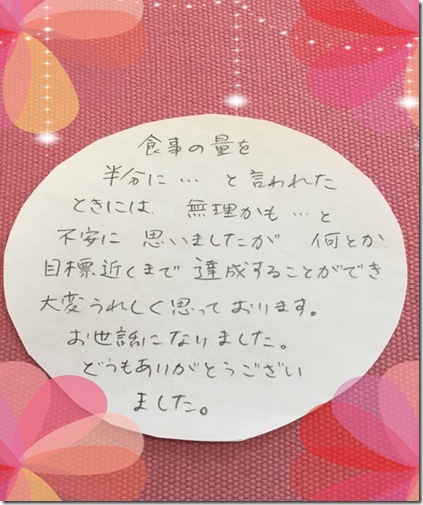 西田さんコメント
